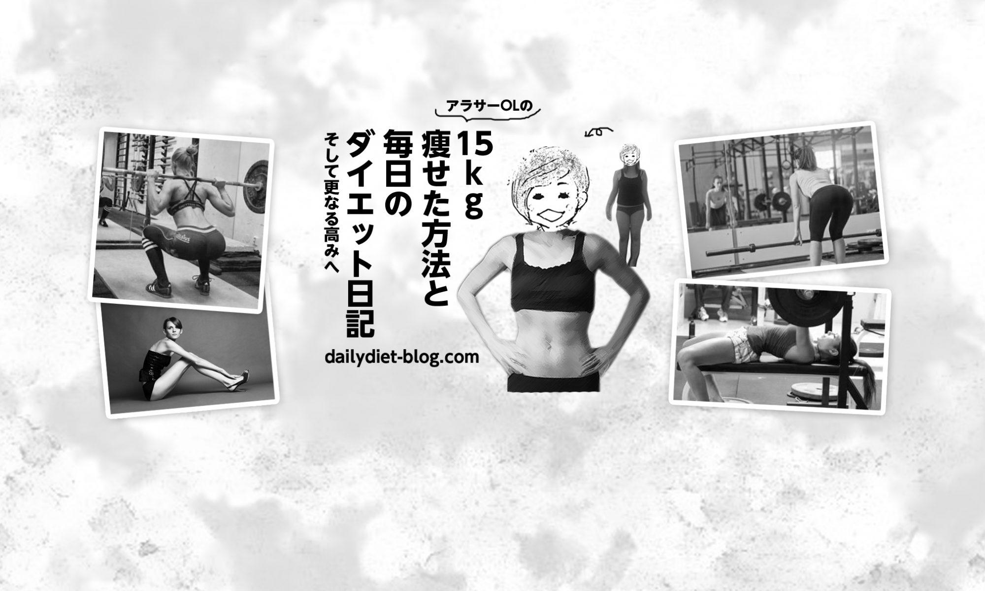 15kg痩せた方法と毎日のダイエット日記